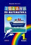Задачи по математика за 1. клас - Василка Ненчева -