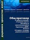 Държавен зрелостен изпит математика: Общ преговор от средното училище - Г. Паскалев, Пламен Паскалев, Христина Димитрова, Капка Димитрова -
