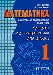 Помагало по математика за първокласника - част 1 - Наташа Жекова, Дена Димова -