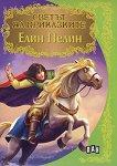 Светът на приказките: Елин Пелин - Елин Пелин -