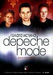 Голата истина Depeche Mode - Джонатън Милър -