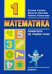 Помагало по математика за първи клас - част 1 - Росица Колева, Василка Ненчева, Румяна Папанчева -