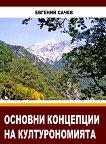Основни концепции на културономията - Евгений Сачев -