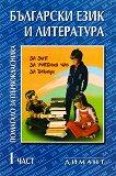 Помагало за първокласника по български език и литература - част 1 - Наташа Жекова, Дена Димова -