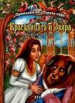 Приказки от старата гора: Красавицата и Звяра и други приказки -