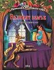 Приказки от старата гора: Вълчият замък и други приказки -