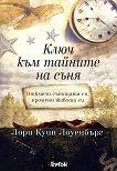 Ключ към тайните на съня - Лори Куин Лоуенбърг - книга