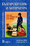 Помагало за първокласника по български език и литература - част 2 - Наташа Жекова, Дена Димова -
