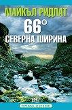 66° северна ширина - Майкъл Ридпат -