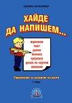 Хайде да напишем : Упражнения за развитие на речта за 1. клас - Павлина Бахчеванова - книга