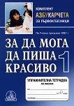 За да мога да пиша красиво - част 1 : Комплект Азбукарчета за първокласници - Александра Арнаудова -