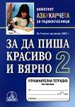 За да пиша красиво и вярно - част 2 : Комплект Азбукарчета за първокласници - Александра Арнаудова -