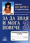 За да зная и мога повече - част 3 : Комплект Азбукарчета за първокласници - Александра Арнаудова -