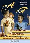 От А до Я: Помагало към буквара Помощник на първокласника - книга за учителя