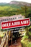 Наръчник за оцеляване за всеки млад търсач на приключения - книга