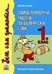 Вече съм грамотен. Самостоятелни работи по български език за 1. клас - книга за учителя