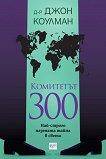 Комитетът 300: Най-строго пазената тайна в света - Джон Коулман - книга