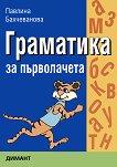 Граматика за първолачета - Павлина Бахчеванова - помагало