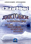 Сборник диктовки за първокласници - Александра Арнаудова -