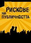 Рискове на публичността - Яко Лехтонен -