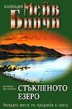 Стъкленото езеро - Мейв Бинчи - книга
