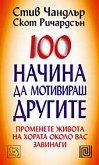 100 начина да мотивираш другите - Скот Ричардсън, Стив Чандлър -