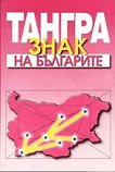 Тангра: Знак на българите - Васил Томов -