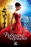 Скъпоценни камъни - книга 1: Рубиненочервено - Керстин Гир -