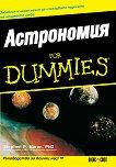 Астрономия for Dummies -