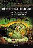 Психопатология: Феноменология. Методология - Георги Попов - книга