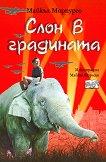 Слон в градината - Майкъл Морпурго -