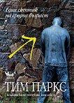 Един скептик на средна възраст - Тим Паркс -