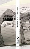 Юношите от пещерата - Еманюел Пагано -