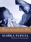 Майка Тереза: Нещо красиво за Бог - книга