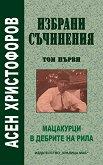 Избрани съчинения - том 1: Мацакурци, В дебрите на Рила - Асен Христофоров -