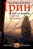 Път за никъде и други истории - книга