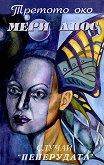 "Случай ""Пеперудата"" - Мери Апос - книга"