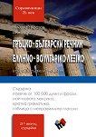 Гръцко-български речник -