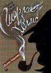 Шерлок Холмс. Пълно издание - Лукс - книга