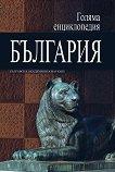 Голяма енциклопедия: България - том 2 -