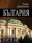 Голяма енциклопедия: България - том 3 -