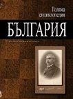 Голяма енциклопедия: България - том 4 - книга