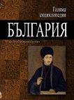 Голяма енциклопедия: България - том 5 - книга