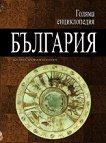 Голяма енциклопедия: България - том 6 - книга