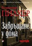 Завръщане у дома - част 1 - Розамунде Пилхер - книга