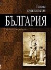 Голяма енциклопедия: България - том 7 - книга