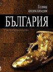 Голяма енциклопедия: България - том 8 - книга