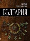 Голяма енциклопедия: България - том 9 - книга
