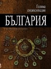Голяма енциклопедия: България - том 9 -