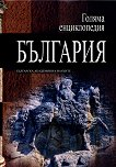 Голяма енциклопедия: България - том 12 -